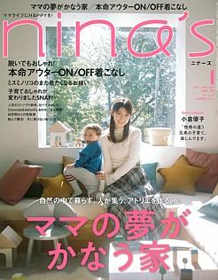 nina's [ニナーズ] 1月号 2019 JANUARY vol.74