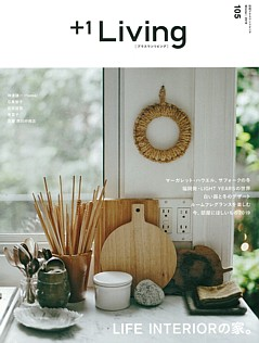 +1 Living [プラスワンリビング] No.105 Winter 2019