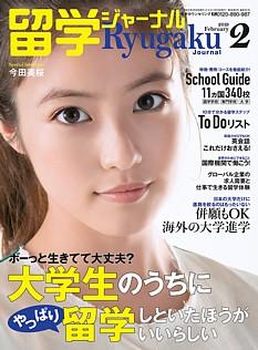 留学ジャーナル  Ryugaku Journal 2月号 2019 February