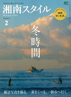 湘南スタイルmagazine 2月号 2019/No.76