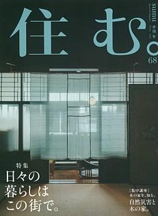 住む。68号 季刊 冬 Winter 2019