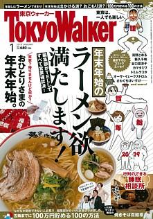 Tokyo Walker [東京ウォーカー] 1月号 2019 JANUARY