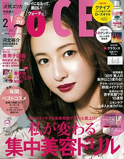 VoCE [ヴォ―チェ] 2月号 2019 No.273
