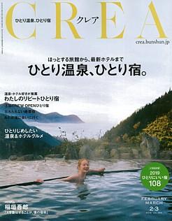 CREA [クレア] 2・3月号 2019 VOL.350