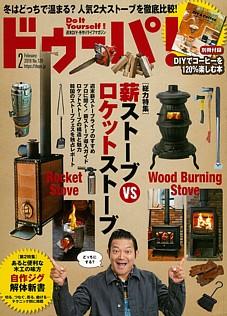 ドゥーパ! 2月号 February 2019 No.128