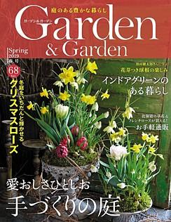 Garden & Garden [ガーデン&ガーデン] Spring 2019 春号 Vol.68