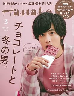 Hanako [ハナコ] 3月号 MAR. 2019 No.1169