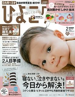 ひよこクラブ 2月号 2019 Feb. No.304