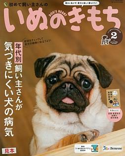 いぬのきもち 2月号 2019. FEB. vol.201