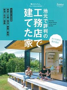 別冊住まいの設計 No.245 地元で評判の工務店で建てた家 2019年 東日本版