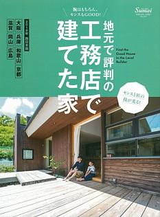 別冊住まいの設計 No.246 地元で評判の工務店で建てた家 2019年 西日本版