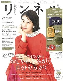 リンネル Liniere 3月号 March | 2019  No.100