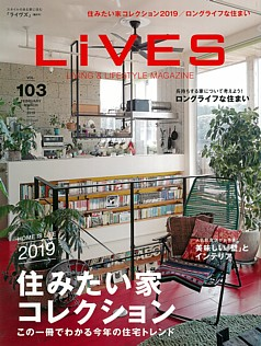 LiVES [ライヴズ] VOL.103 FEBRUARY & MARCH 2019