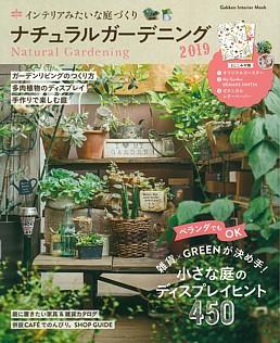 ナチュラルガーデニング Natural Gardening 2019