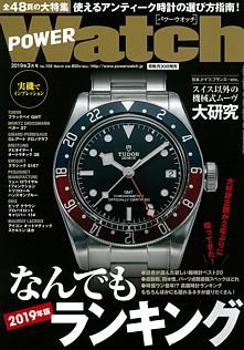 POWER Watch [パワーウオッチ] 2019年3月号 No.104 March