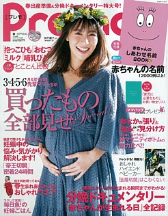 Pre-mo [プレモ] 春 SPRING 2019