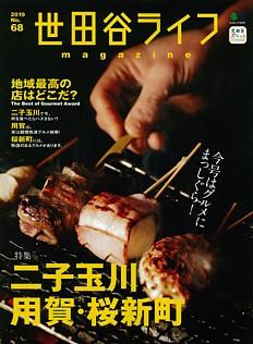 世田谷ライフmagazine 2019 No.68