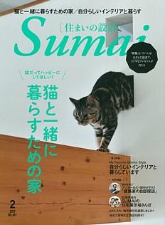 Sumai [住まいの設計] 2月号 FEB. 2019 No.681