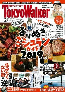 Tokyo Walker [東京ウォーカー] 2月号 2019 FEBRUARY