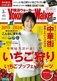YOKOHAMA Walker [横浜ウォーカー] 2019 2月号