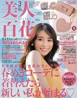 美人百花 [bijin-hyakka] 3月号 March 2019 No.133