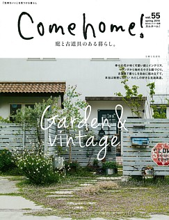 Come home! [カムホーム!] vol.55 spring. 2019