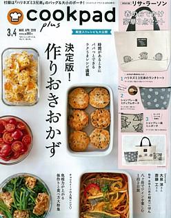 cookpad plus [クックパッドプラス] 3・4月合併号 MAR. APR. 2019