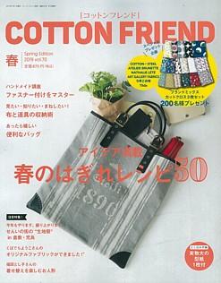 COTTON FRIEND [コットンフレンド] 春号 Spring Edition 2019 vol.70