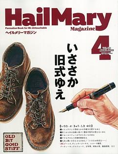 HailMary Magazine [ヘイルメリーマガジン] VOL.035 4月号 APRIL 2019