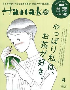 Hanako [ハナコ] 4月号 APR. 2019 No.1170