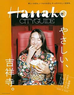 Hanako CITY GUIDE やさしい、吉祥寺。