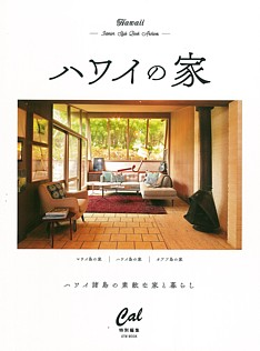 Hawaii ― Interior Style Book Archives ― ハワイの家