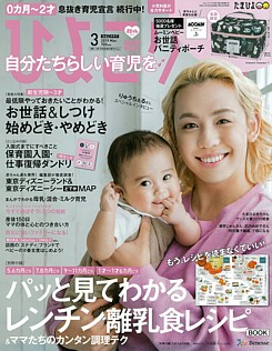 ひよこクラブ 3月号 2019 Mar. No.305