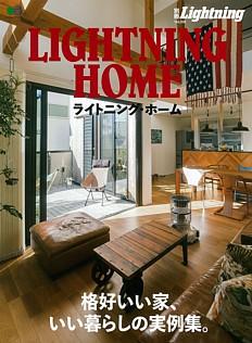 別冊Lightning Vol.200 Lightning Home [ライトニング・ホーム]