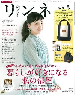 リンネル Liniere 4月号 April   2019  No.102