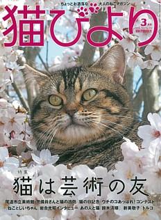 猫びより 3月号 MAR. 2019 No.104