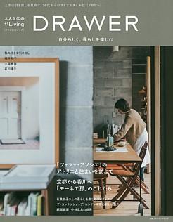 大人世代の+1 Living DRAWER [ドロワー] 自分らしく、暮らしを楽しむ