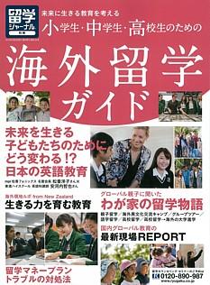 留学ジャーナル特別企画 未来に生きる教育を考える 小学生・中学生・高校生のための海外留学ガイド