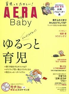 AERA with Baby [アエラウィズベビー] スペシャル保存版 ゆるっと育児