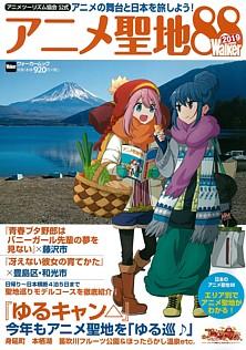 アニメツーリズム協会 公式 アニメ聖地88Walker 2019