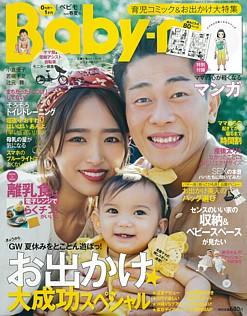 Baby-mo [ベビモ] 2019 春夏号