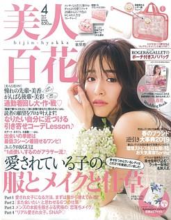 美人百花 [bijin-hyakka] 4月号 April 2019 No.134