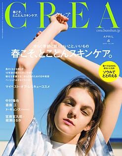 CREA [クレア] 4月号 2019 VOL.351