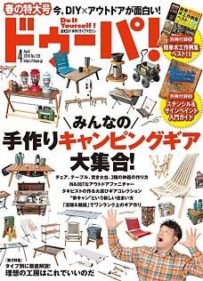 ドゥーパ! 4月号 April 2019 No.129