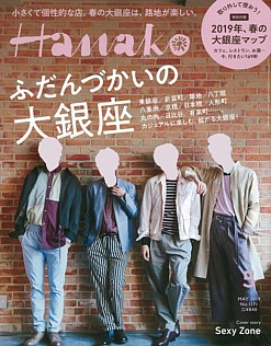 Hanako [ハナコ] 5月号 MAY. 2019 No.1171