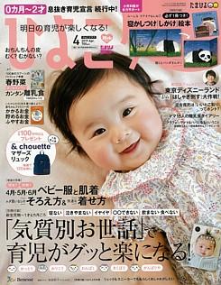 ひよこクラブ 4月号 2019 Apr. No.306