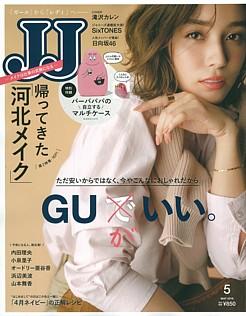 JJ [ジェイ・ジェイ] 5月号 MAY 2019