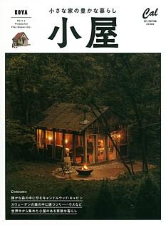 小屋 小さな家の豊かな暮らし