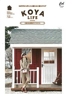 KOYA LIFE [小屋ライフ] Vol.003