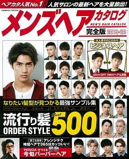 メンズヘアカタログ 完全版 2019-20